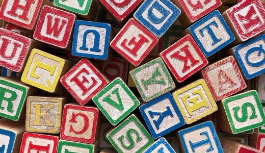 1ヶ月で500個の英単語を覚える方法をTOEIC935点の社会人が解説