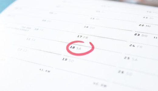 2018~2019年 TOEICテスト日程一覧表 【試験日と申込期限】