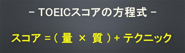 TOEICスコア=(量×質)+テクニック