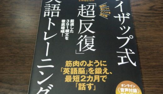 ライザップ式「超反復」英語トレーニングの特徴とは?書籍から分かること