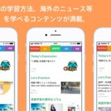 【無料】スマートニュースで「生きた英語」が学べる英語学習チャンネルが開始