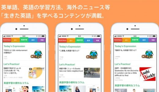スマートニュースで「生きた英語」が無料で学べる学習法【設定も簡単!!】