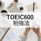 TOEIC600点レベルに到達するための勉強法