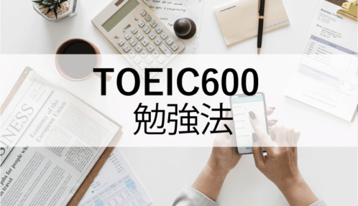 TOEIC600点レベルに到達するための勉強法・参考書