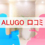 ALUGO(アルーゴ)入会の検討に役立つ口コミ、評判のまとめ