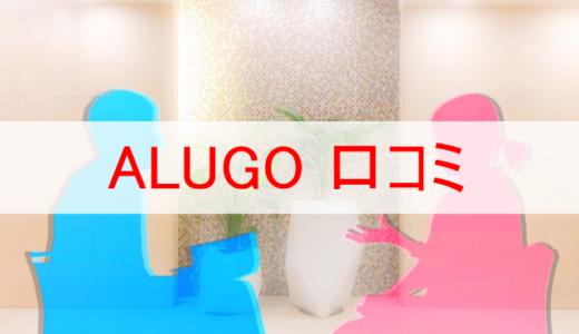ALUGO(アルーゴ)入会の検討に役立つ口コミ、評判まとめ