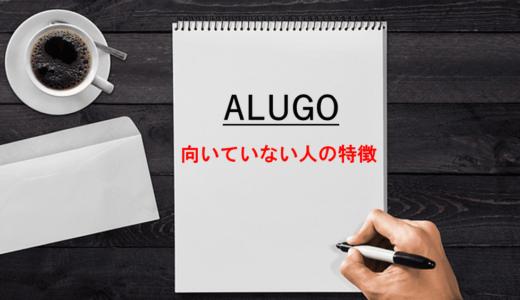 ALUGO(アルーゴ)のモバイル英会話トレーニングで成果が出せない人の特徴