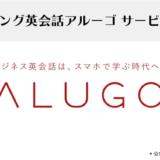 ALUGO(アルーゴ) の英会話コーチングの魅力とは?他社との比較、口コミ・評判も交えて徹底解説