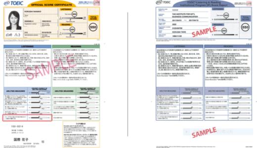 TOEIC 「公開テスト」と「IPテスト」の違い/共通点【一覧表】