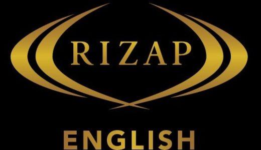 ライザップの英語コーチングでTOEICスコアが伸ばせるのか?サービス内容、料金、レッスンを解説