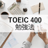 TOEIC400点レベルを突破するための勉強法・参考書