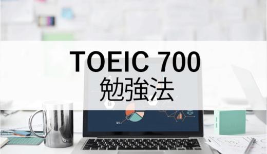 TOEIC700点レベルに到達するための勉強法・参考書