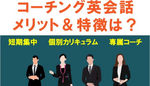忙しい社会人ほど英語コーチングで英会話・TOEICを伸ばすべき理由