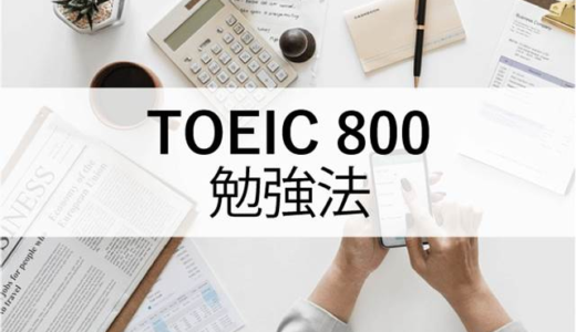 TOEIC800点レベルに到達する勉強法 おすすめ教材・参考書は?