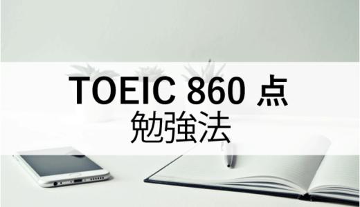 TOEIC860点のレベルとは?860点到達の対策・勉強法、おすすめ教材・参考書