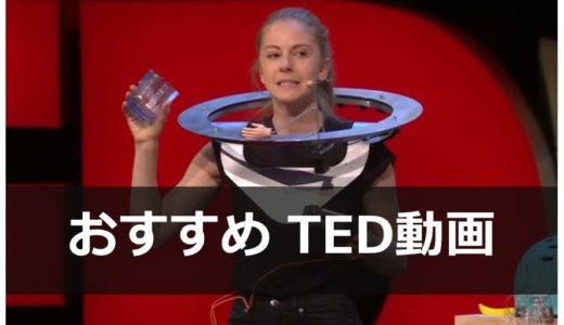 5分で人生・生き方が変わる!! TED Talksおすすめ動画13選