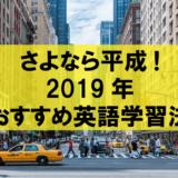 【留学不要】2019年 日本でできる英語学習法12選 【英会話・TOEIC】