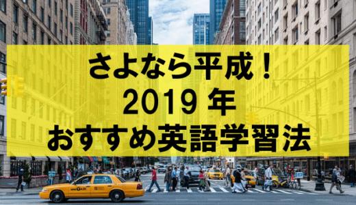 留学不要!!2019年おすすめの英語学習法12選 【英会話・TOEIC】