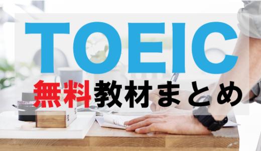 無料から使える!おすすめTOEIC対策サイト・アプリ10選