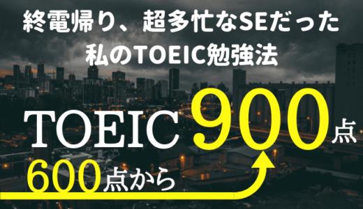 毎日終電で多忙だったエンジニアがTOEIC600→900点を達成した勉強法