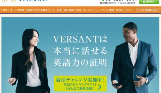 【VERSANT】スマホで受験できる英会話テストの特徴・メリット
