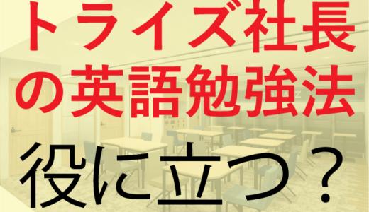 トライズの英会話コーチングの元になった三木社長の英語勉強法は役に立つのか?