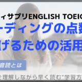 TOEICリーディング点数を上げたい!音読で速読力を伸ばすスタディサプリENGLISH学習法
