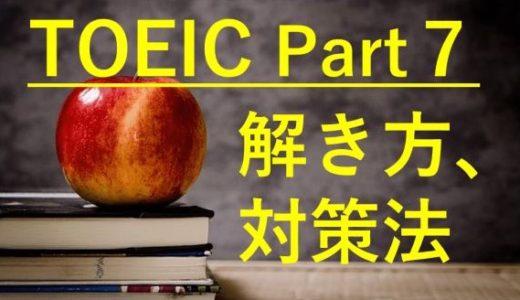 【受験者必読】TOEIC Part7長文問題の対策・勉強法・解き方