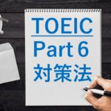 TOEICリーディングPart6を6分で解くための対策・勉強法【知らないと損します】