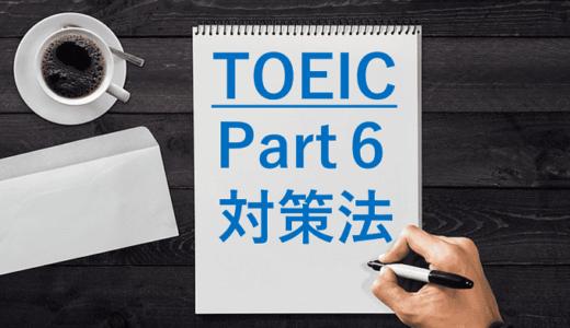 TOEIC Part6を6分で解くための勉強法【知らないと損します】