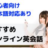 【日本語対応あり】初心者向けオンライン英会話おすすめ5選