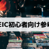 TOEIC初心者向け参考書11選!!これから勉強を始めるためのおすすめ教材