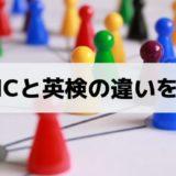 TOEICと英検の違いを比較【レベル別の換算表、出題内容、メリット】