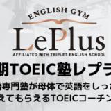 短期TOEIC塾レプラスの評判・口コミは?3ヶ月200~300点アップの秘訣 *サービス終了