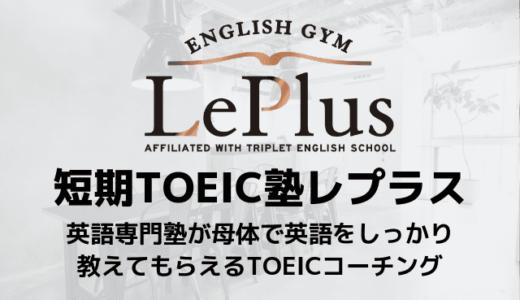 短期TOEIC塾レプラスの評判・口コミは?3ヶ月で200~300点アップの実績の秘訣