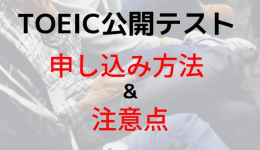【これで完璧】TOEIC公開テストの申し込みの流れと注意点