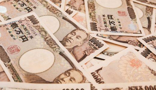 TOEIC貧乏にならないための超絶カンタン節約法【1年で20万円も可能】