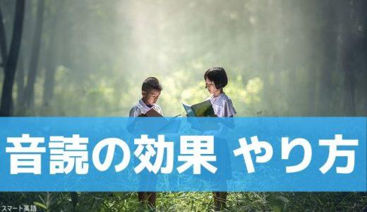 英語音読は意味ある?音読の効果とやり方を高校時代から実践している私が解説