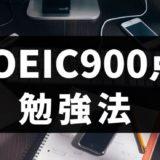 独学でTOEIC900点達成するためのおすすめ勉強法・教材