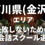 石川・金沢エリアのおすすめ英会話&TOEICスクール【選び方は?】