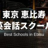恵比寿のおすすめ英会話&TOEICスクール7選【目的別・タイプ別】