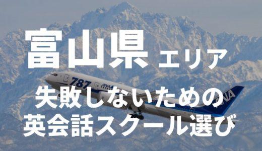 富山・高岡エリアのおすすめ英会話&TOEICスクール【選び方は?】