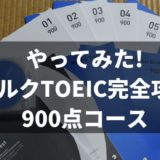 アルク「TOEIC完全攻略900点コース」の口コミ・評判 『 余裕で900点を取れる英語力』を習得できる内容とは?