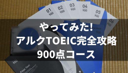 【口コミ】アルク「TOEIC完全攻略900点コース」の評判と正直なレビュー