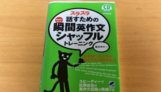 「中学英語が話せない!」瞬間英作文トレーニングをすれば英語が「使えるレベル」になります。