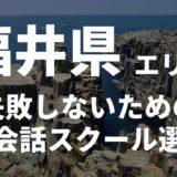 福井・越前エリアのおすすめ英会話&TOEICスクール【選び方は?】