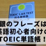 「銀のフレーズ」は英語初心者向けのTOEIC単語帳!基礎固めしたい人におすすめ