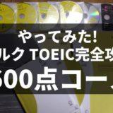 アルク「TOEIC完全攻略600点コース」の口コミ・評判 対象レベルや学習効果は?