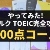 アルク「TOEIC完全攻略800点コース」の口コミ・評判は? 教材内容や効果などを解説