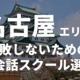 名古屋の英会話&TOEICスクール13選【おすすめは短期集中型!】